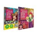 아울북 (만화로 읽는 초등 인문학)그리스 로마 신화 시리즈 /옵션 선택구매