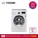 LG 트롬 드럼세탁기 세탁+건조 9KG 화이트 FR9WK