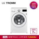 LG 트롬 F19WDBU 드럼세탁기 19KG