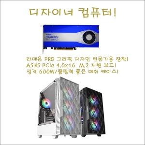 그래픽디자이너컴퓨터/R9-5900X/라데온PRO W6600