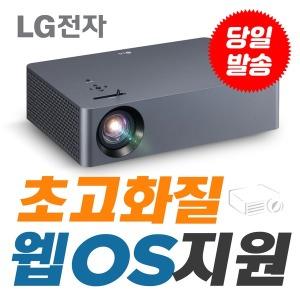 LG전자 시네빔 HU70LS 4K빔프로젝터 밝기1500 웹OS 레이저광원