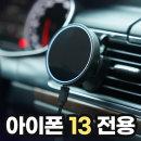 카몽 아이폰 13 맥세이프 전용 고속 무선충전 거치대