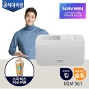 온수매트 EQM561-KS 슬림/킹 스타벅스증정 2022년형