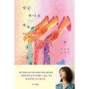 방금 떠나온 세계 김초엽 소설집 - 사인 인쇄 양장본