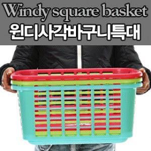 윈디 직사각바구니(특대) 세탁바구니 빨래바구니 장난감정리함 분리수거 빨래통 세탁물 수거함