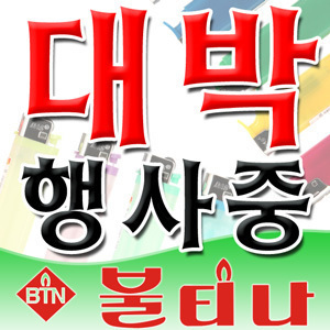 30년전통 불티나몰/1개당 110원/50개 가격/라이타전자