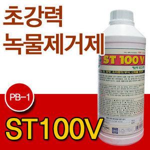 ST100V 1000ml 녹제거제/녹물제거제/산화물/세정제/녹/녹물/부식/세제/제거제/제거