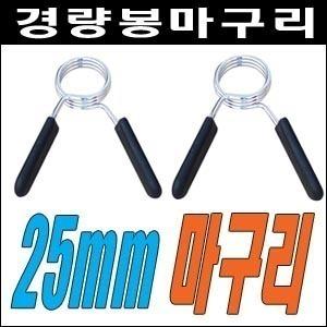 25mm28mm50mm마구리/스프링마구리/역기봉마구리