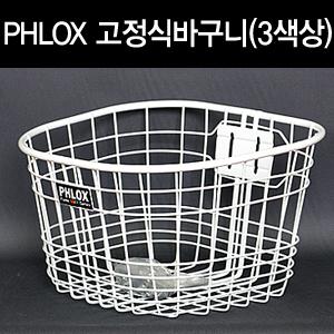 자전거 PHLOX 고정식 바구니 자전거용품 부품