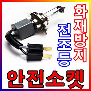 안전소켓/소켓 노화방지/하이와트램프사용 소켓방지