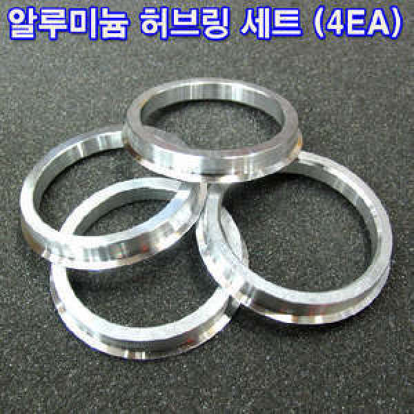 제일카넷 알루미늄 휠 허브링세트/18가지 사이즈