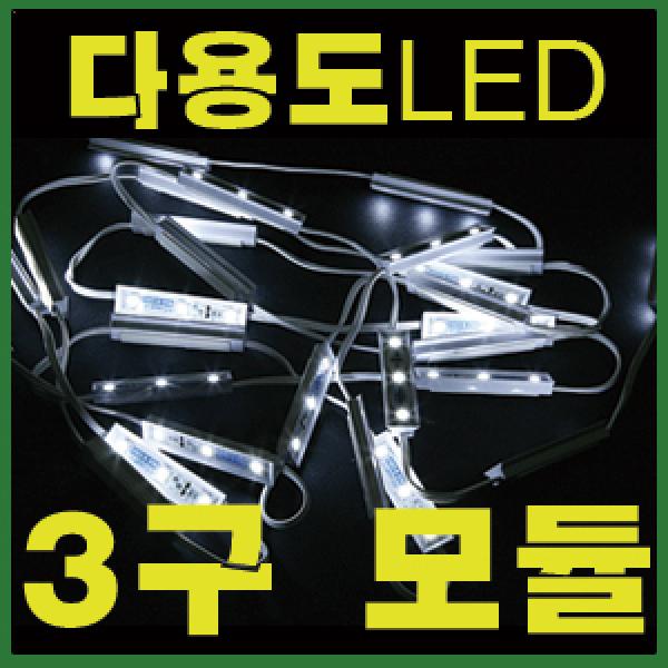 LED3구모듈/24V포함 LED모듈/100%방수인증/실내.외LE