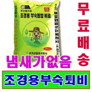 화분백화점 퇴비 비료분 분갈이흙 부숙톱밥비료