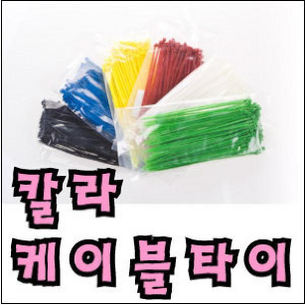 칼라 케이블타이/배선/전선/선정리/DIY/컴퓨터/정리