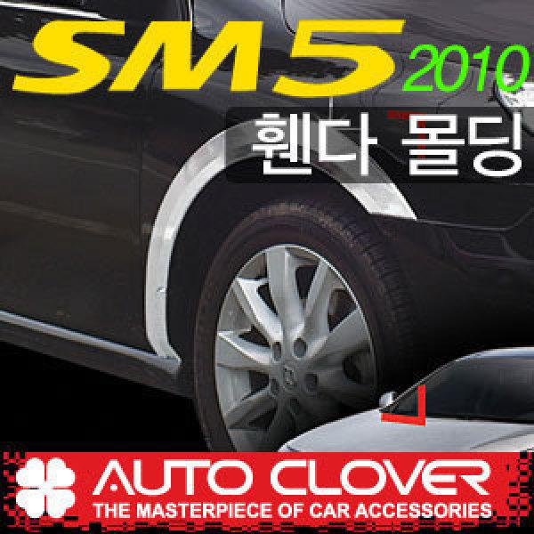 오토크로바 휀다 크롬몰딩 2010 SM5 /뉴SM5휀다