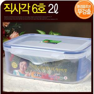 쿨맥시II 투명 밀폐용기 직사각6호(2ℓ) 보관용기 저장용기 밀폐찬통 반찬통 김