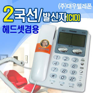 사무용 유선전화기 2국선 2회선dt-200 TM헤드셋기능성