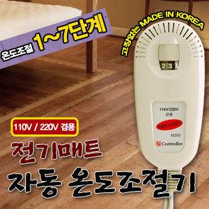 국산 4구전기장판조절기/4핀온도조절기/온도조절7단계