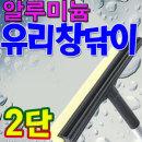 알루미늄 2단 유리창닦이 유리/자동차유리/간판
