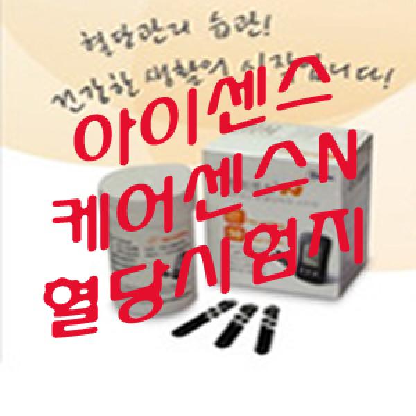 케어센스N 혈당시험지50매/혈당지 유효기간21년12월