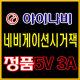 아이나비/UZ/STAR/SMART/네비게이션시가잭/시거잭/5V3A/5V시가잭/차량용5V