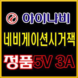 아이나비/PRO/PRO+/UP/UP+/네비게이션시가잭/시거잭/5V3A/5V시가잭/차량용5V