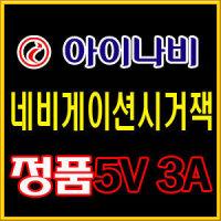 아이나비/G1/G1+/G3/AE/네비게이션시가잭/시거잭/5V3A/5V시가잭/차량용5V시거짹