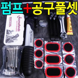 자전거 펌프+수리공구 풀셋/자전거 공구세트/펑크 패치/브레이크.체인 부품/펌프/MTB/안장