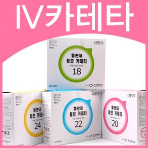 IV카테타 한국백신/신창/경기 IV Catheter1박스 50EA