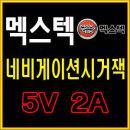 멕스텍/MAX-350/맥스텍시가잭/내비게이션시거잭/차량용충전기/5V 2A 시가짹/5V시거짹