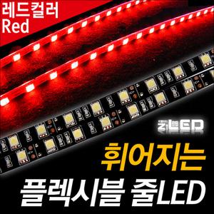 [ZiLED] LED바 5450 3칩  플렉시블 줄LED 12V_레드(흑바탕) 40cm.