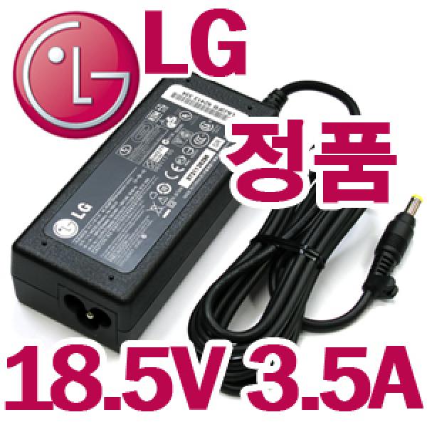 정품LG X-note 18.5V 3.5A C1 전용 아답터 PA-1650-01