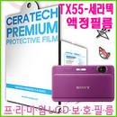 DSC-TX55 프리미엄 액정보호필름 3.3인치 LCD 액정필름 세라텍 국산 필름 TX55
