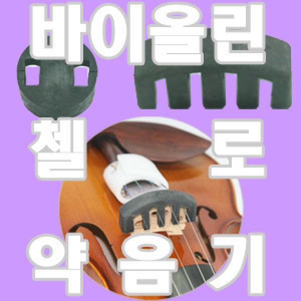 현악기 약음기 뮤트기 소음기(바이올린 비올라 첼로)