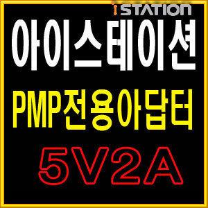 아이스테이션/V43/T43/M43/S43/U43/PMP/전자사전/SMPS 5V2A 아답터