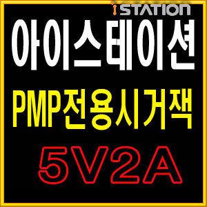 아이스테이션/V43/T43/M43/S43/U43/전자사전/차량용충전기/5V2A 시거잭