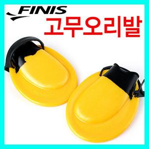 피니스FINIS 트레이닝 고무오리발 PDF핀/숏핀추가할인