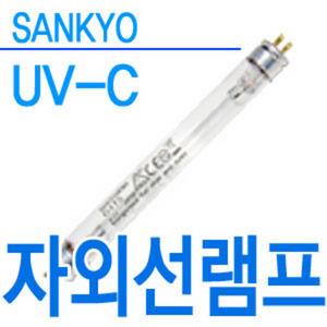 일월조명/자외선램프/산쿄/UV/UV-C/살균/소독/소독기/젖병소독기/블루존/자외선/형광등