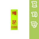 폐문-U1529/안내표지판/감시용안내표지판/금연표지판/아크릴표지판/화장실/금연구역/안내판