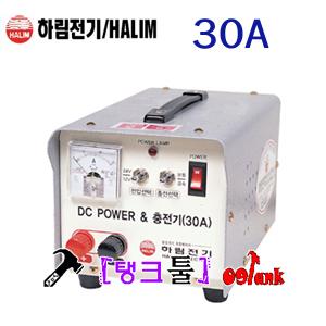 배터리충전기 30암페어 자동차밧데리충전기 충전기