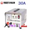 국내제품 하림전기 배터리충전기 30A 자동차밧데리충전기 12V/24V겸용 충전기 200A 탱..