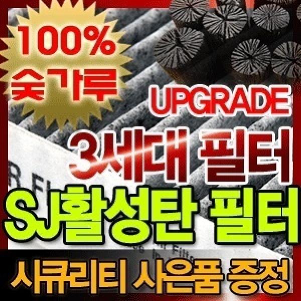SJ 야자수 참숯 활성탄필터/100% 숯가루항균필터
