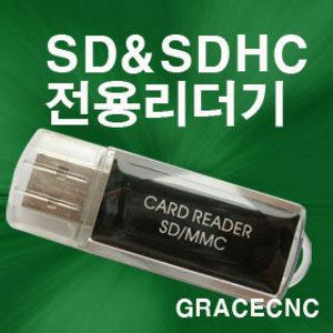 USB2.0 SD  SDHC리더기/알루미늄재질