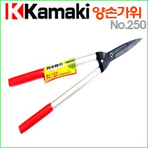 [Kamaki알미늄양손가위250]/고지가위/전정가위/고지톱/양손가위/전정기/엔진톱/원예가위