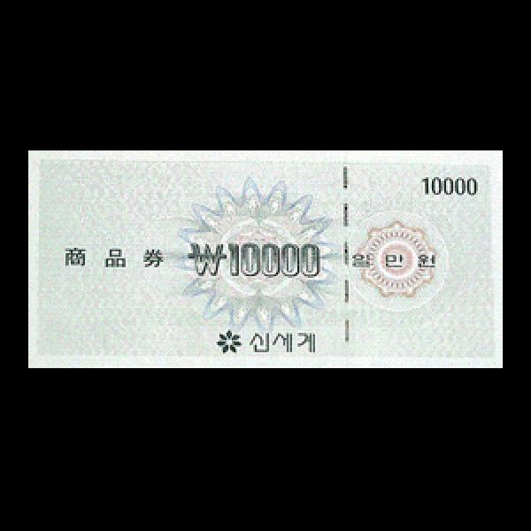 신세계백화점(이마트) 상품권 1만원권