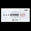 신세계백화점(이마트) 상품권 5만원권 (신상품)