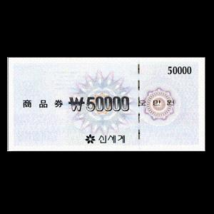 신세계백화점(이마트) 상품권 5만원권