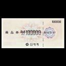신세계백화점(이마트) 10만원권(신상품 새봉투)