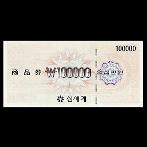 신세계백화점(이마트) 상품권 10만원권
