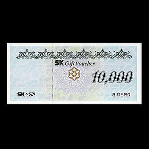 SK주유상품권 1만원권/신상품